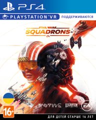 Игра PS4 Star Wars™: Squadrons [Blu-Ray диск] (1086559)